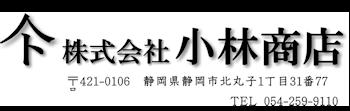 株式会社小林商店